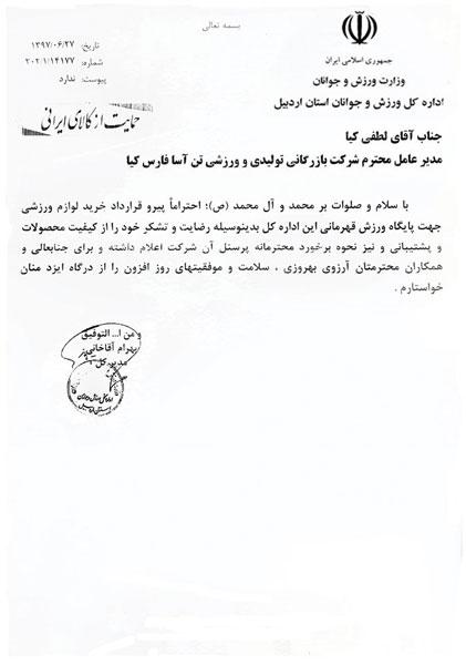 اداره ورزش و جوانان استان اردبیل