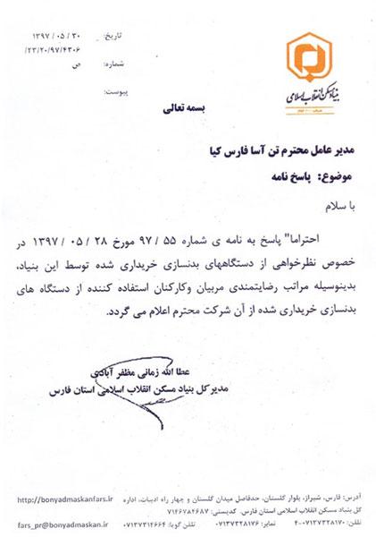 بنیاد مسکن انقلاب اسلامی استان شیراز