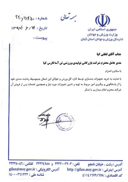 اداره ورزش و جوانان استان گیلان