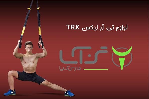 لوازم تی آر ایکس (TRX)